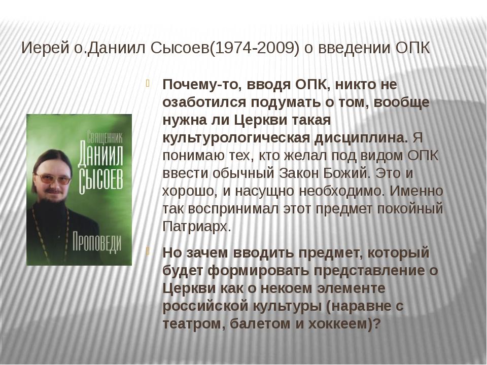 Иерей о.Даниил Сысоев(1974-2009) о введении ОПК Почему-то, вводя ОПК, никто н...