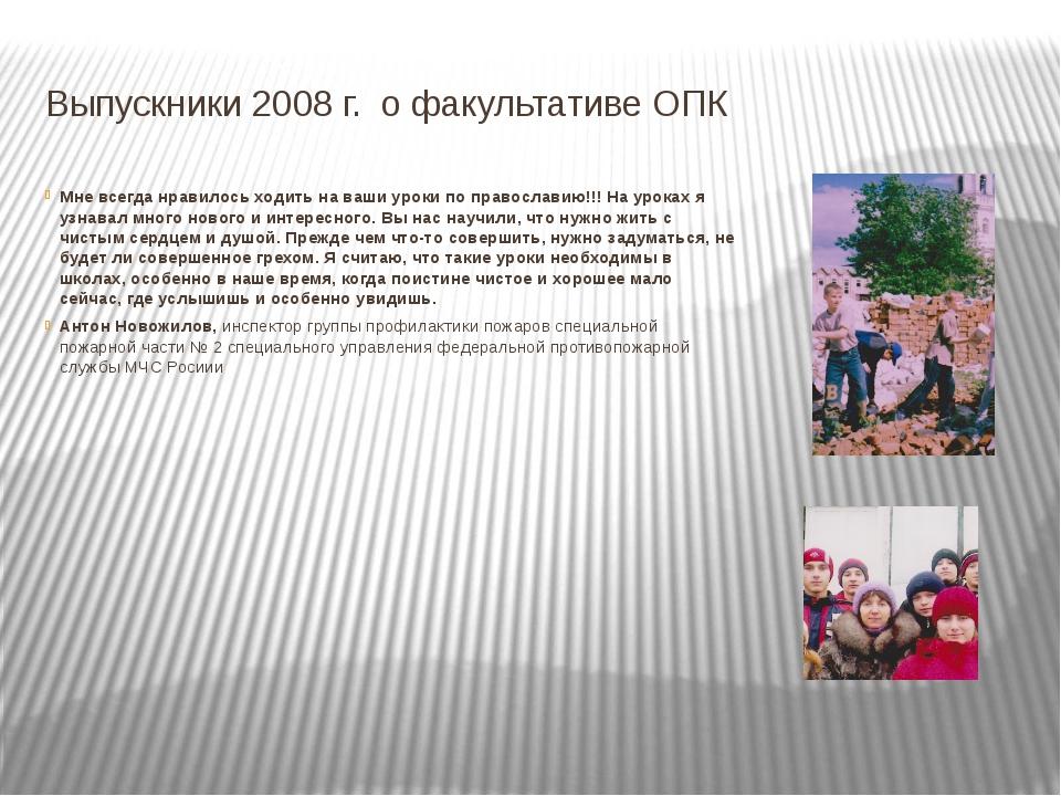 Выпускники 2008 г. о факультативе ОПК Мне всегда нравилось ходить на ваши уро...