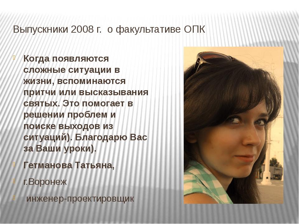 Выпускники 2008 г. о факультативе ОПК Когда появляются сложные ситуации в жиз...