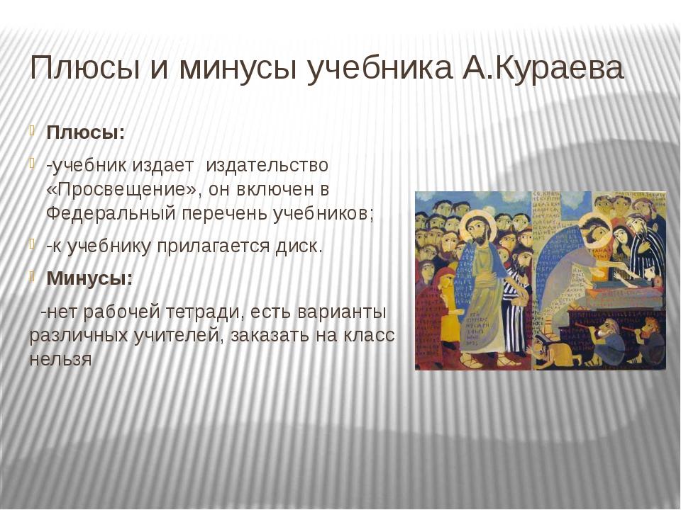 Плюсы и минусы учебника А.Кураева Плюсы: -учебник издает издательство «Просве...