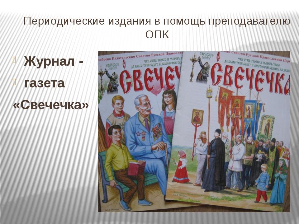 Периодические издания в помощь преподавателю ОПК Журнал - газета «Свечечка»
