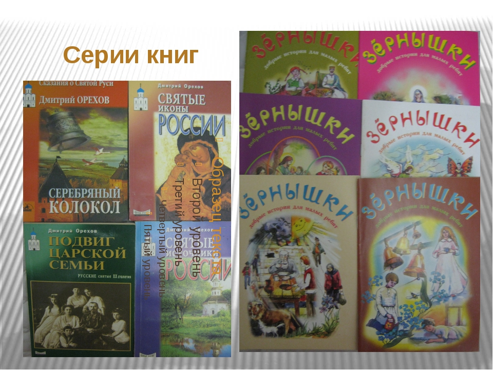 Серии книг