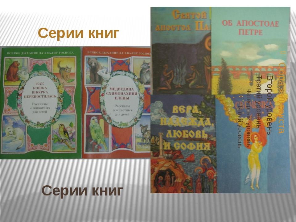 Серии книг Серии книг