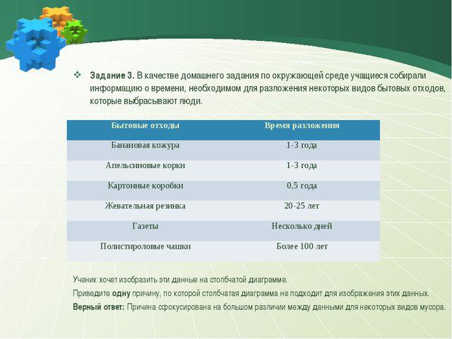 Задание 3. В качестве домашнего задания по окружающей среде учащиеся собирали...
