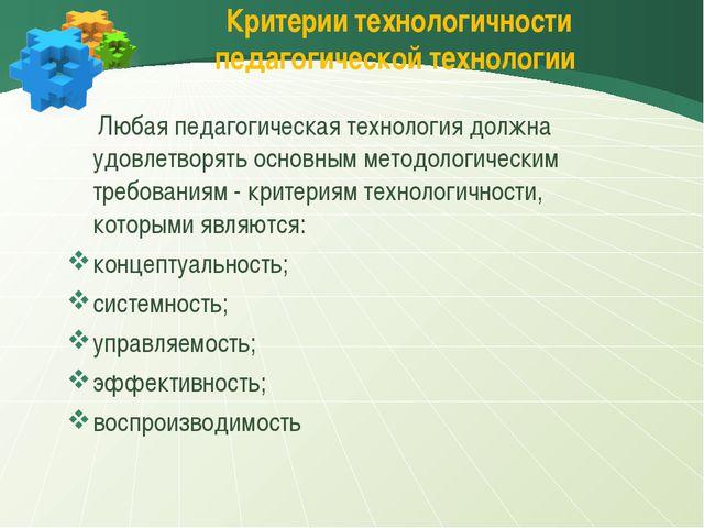 Критерии технологичности педагогической технологии Любая педагогическая техно...