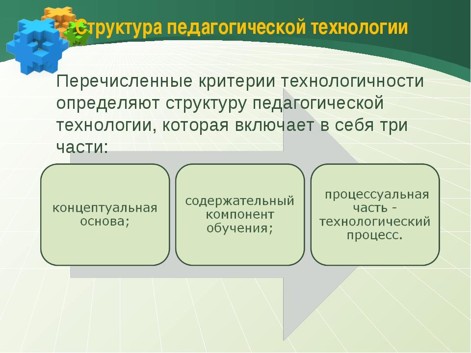 Структура педагогической технологии Перечисленные критерии технологичности оп...