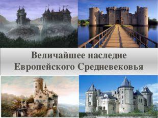Величайшее наследие Европейского Средневековья