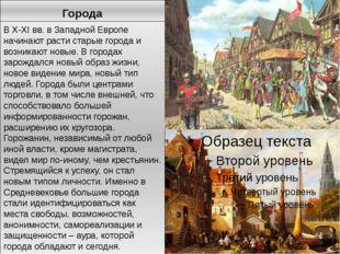 Города В X-XI вв. в Западной Европе начинают расти старые города и возникают