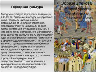Городская культура Городская культура зародилась во Франции в XI-XII вв. Созд