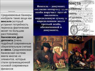 Банковское дело Средневековые банкиры изобрели такие вещи как векселя (котор