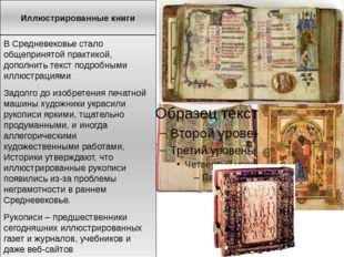 Иллюстрированные книги В Средневековье стало общепринятой практикой, дополнит