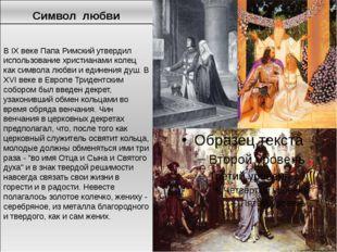 Символ любви В IX веке Папа Римский утвердил использование христианами колец