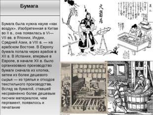Бумага Бумага была нужна науке «как воздух». Изобретенная в Китае во II в.,