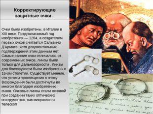 Корректирующие защитные очки. Очки были изобретены, в Италии в XIII веке. П