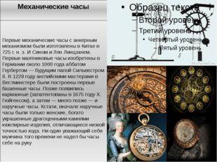 Механические часы Первые механические часы с анкерным механизмом были изгото