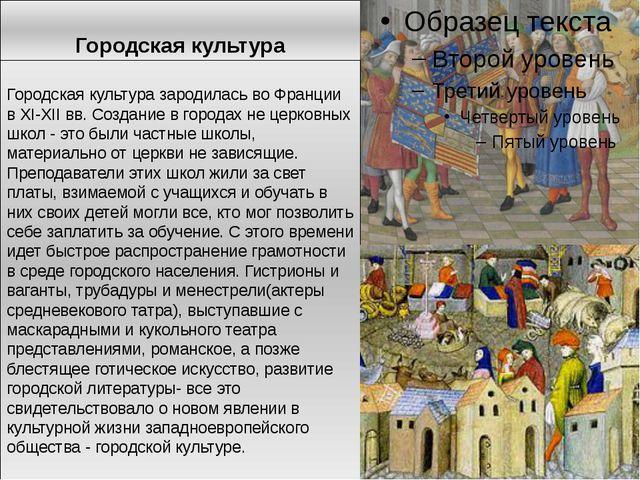 Городская культура Городская культура зародилась во Франции в XI-XII вв. Созд...