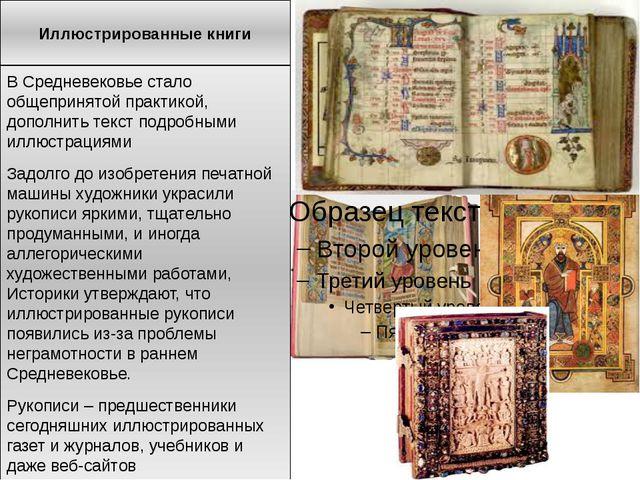 Иллюстрированные книги В Средневековье стало общепринятой практикой, дополнит...