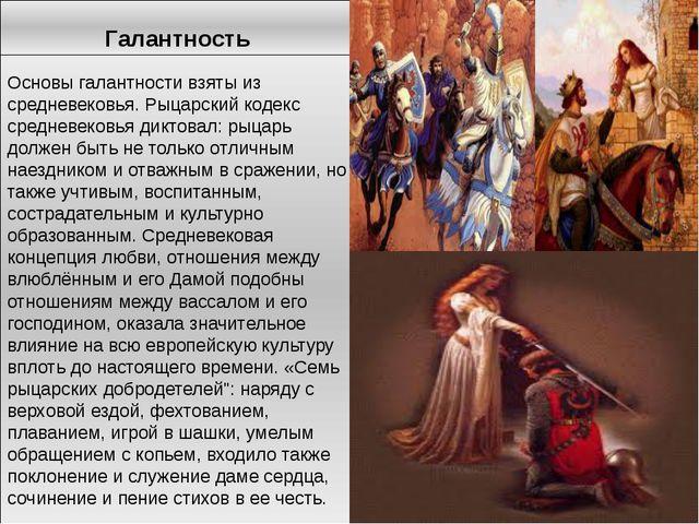 Галантность Основы галантности взяты из средневековья. Рыцарский кодекс средн...