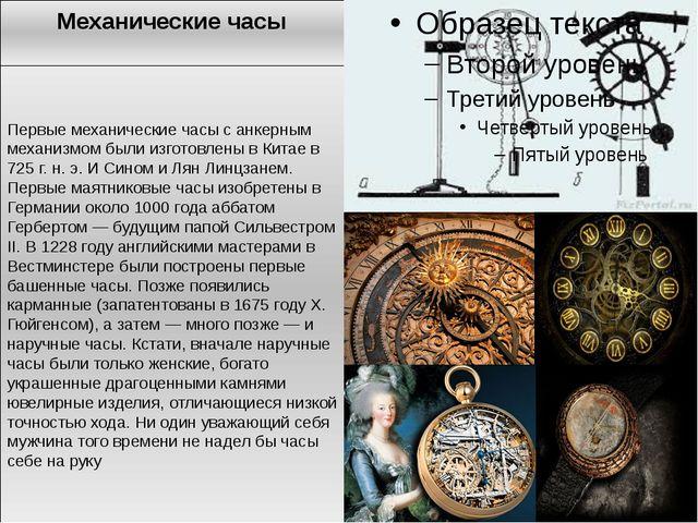 Механические часы Первые механические часы с анкерным механизмом были изгото...
