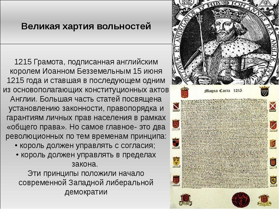 Великая хартия вольностей 1215 Грамота, подписанная английским королем Иоанно...