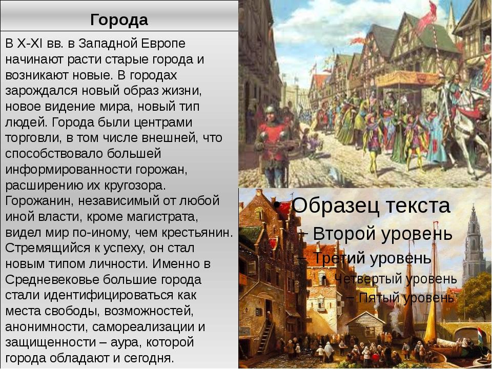 Города В X-XI вв. в Западной Европе начинают расти старые города и возникают...