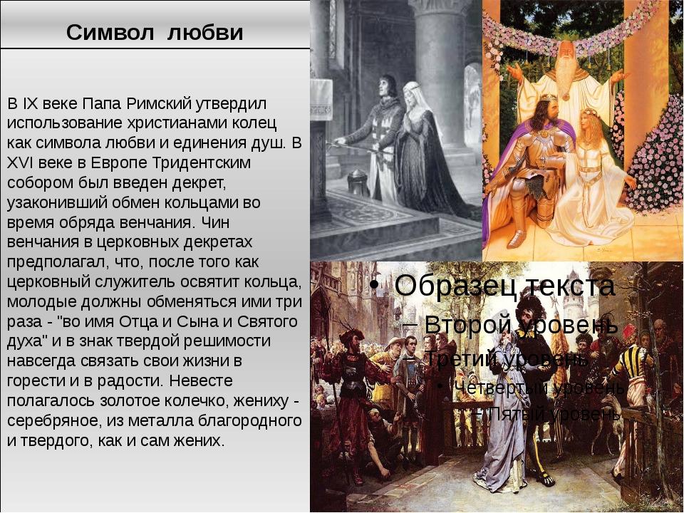 Символ любви В IX веке Папа Римский утвердил использование христианами колец...