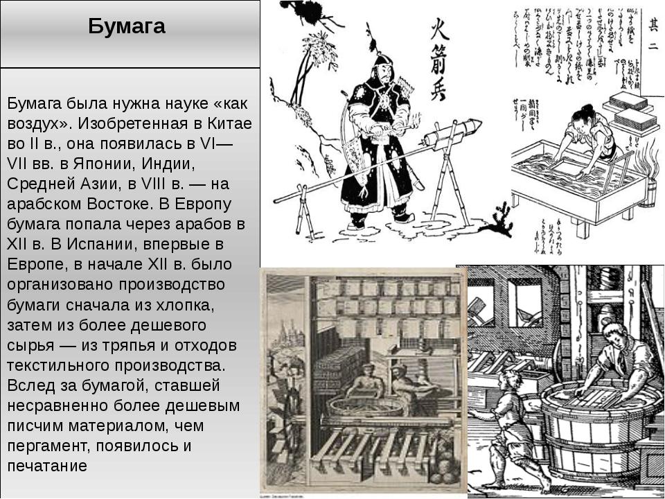 Бумага Бумага была нужна науке «как воздух». Изобретенная в Китае во II в.,...
