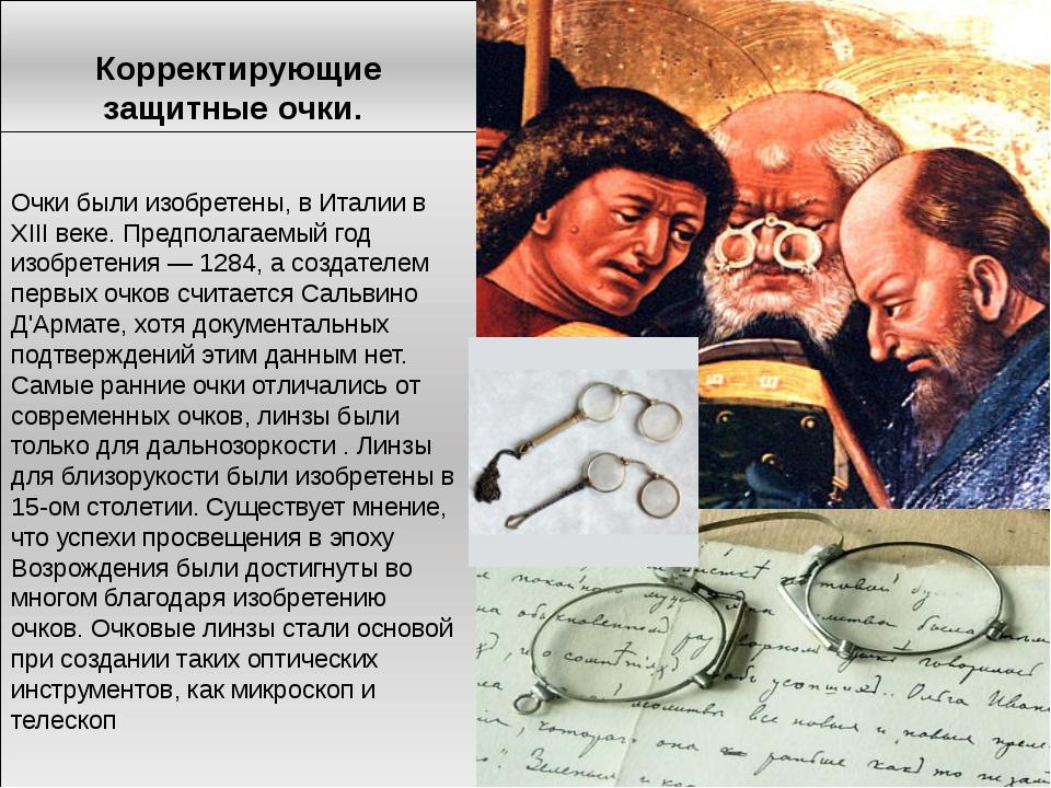 Корректирующие защитные очки. Очки были изобретены, в Италии в XIII веке. П...