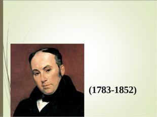 Тема: Васи́лий Анде́евич Жуко́вский. «Спя́щая царе́вна». Го́ды жи́зни (1783-