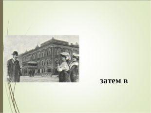 Васи́лий Анде́евич Жуко́вский учи́лся снача́ла в ча́стном пансио́не, затем в