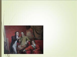 Ле́то 1831 го́да Жуко́вский и Пу́шкин проводи́ли в Ца́рском Селе́. Там они́