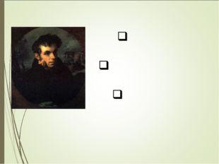 Ска́зки В.А. Жуко́вского: «Спя́щая царе́вна», «Ска́зка о царе́ Беренде́е», «