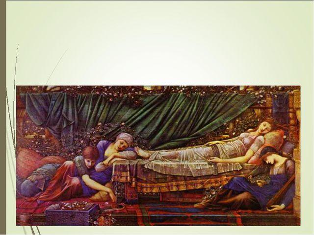 Ска́зка В.А. Жуко́вского «Спя́щая царе́вна»
