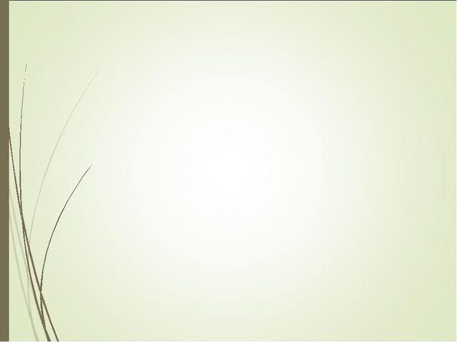 Сюже́т ска́зка В.А. Жуко́вского «Спя́щая царе́вна» В ска́зке происхо́дят сле...