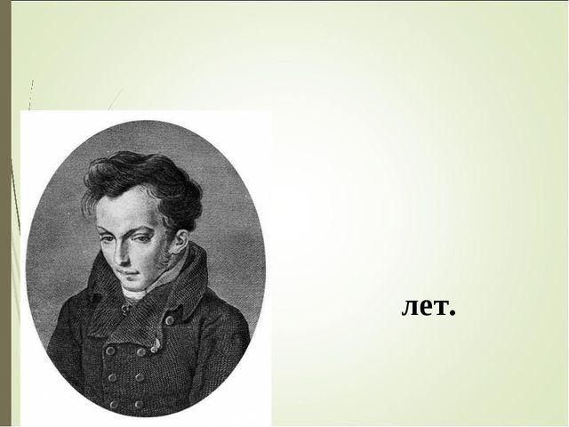 Васи́лий Анде́евич Жуко́вский пе́рвые стихотворе́ния написа́л в во́зрасте 7-...