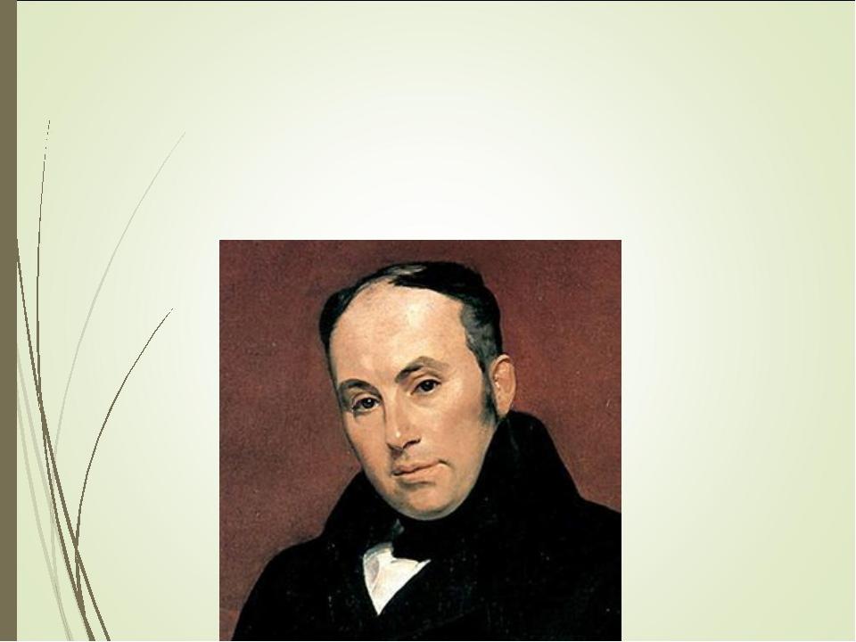 Тема: Васи́лий Анде́евич Жуко́вский. «Спя́щая царе́вна».