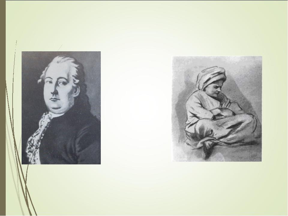Роди́тели В.А. Жуко́вского Мать-пле́нная турча́нка Оте́ц-ту́льский поме́щик