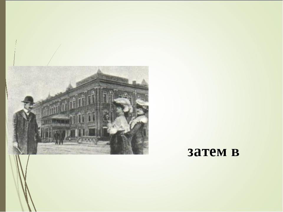 Васи́лий Анде́евич Жуко́вский учи́лся снача́ла в ча́стном пансио́не, затем в...