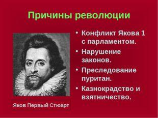 Причины революции Конфликт Якова 1 с парламентом. Нарушение законов. Преследо