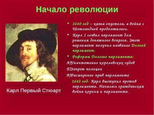 Начало революции 1640 год – казна опустела, а война с Шотландией продолжалась