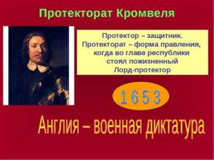 Протекторат Кромвеля Протектор – защитник. Протекторат – форма правления, ког