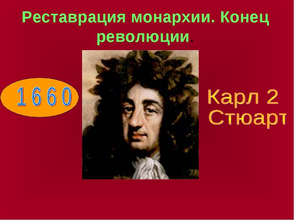 Реставрация монархии. Конец революции.