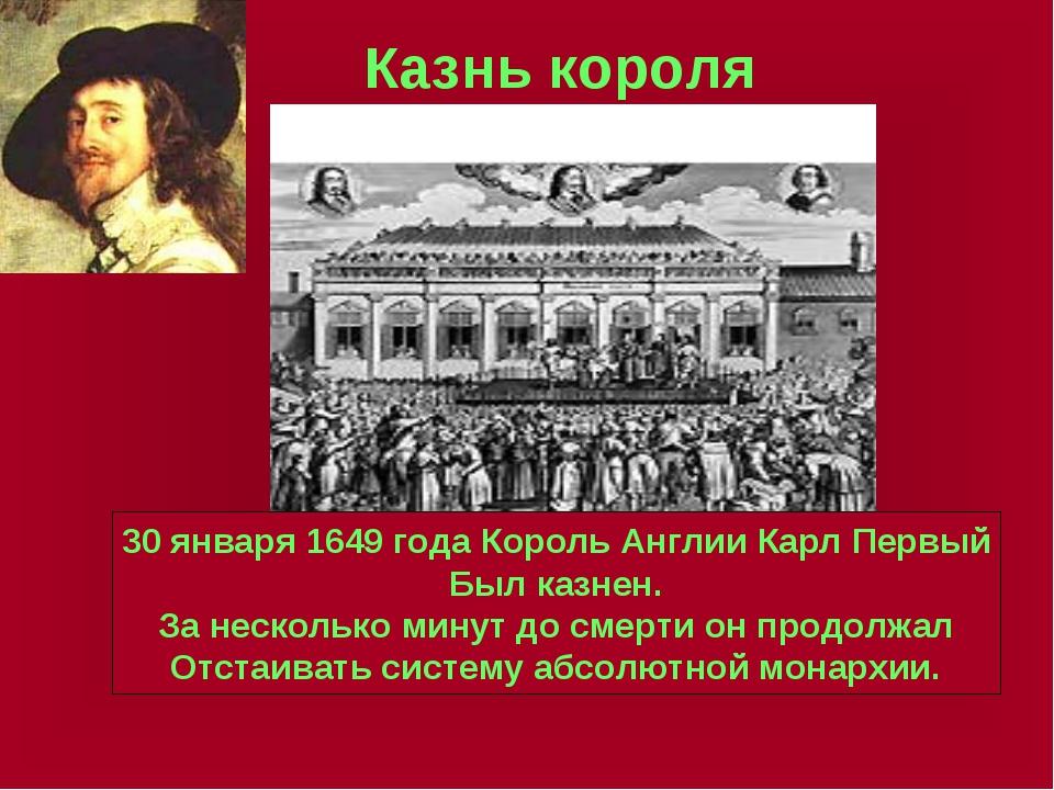 Казнь короля 30 января 1649 года Король Англии Карл Первый Был казнен. За нес...