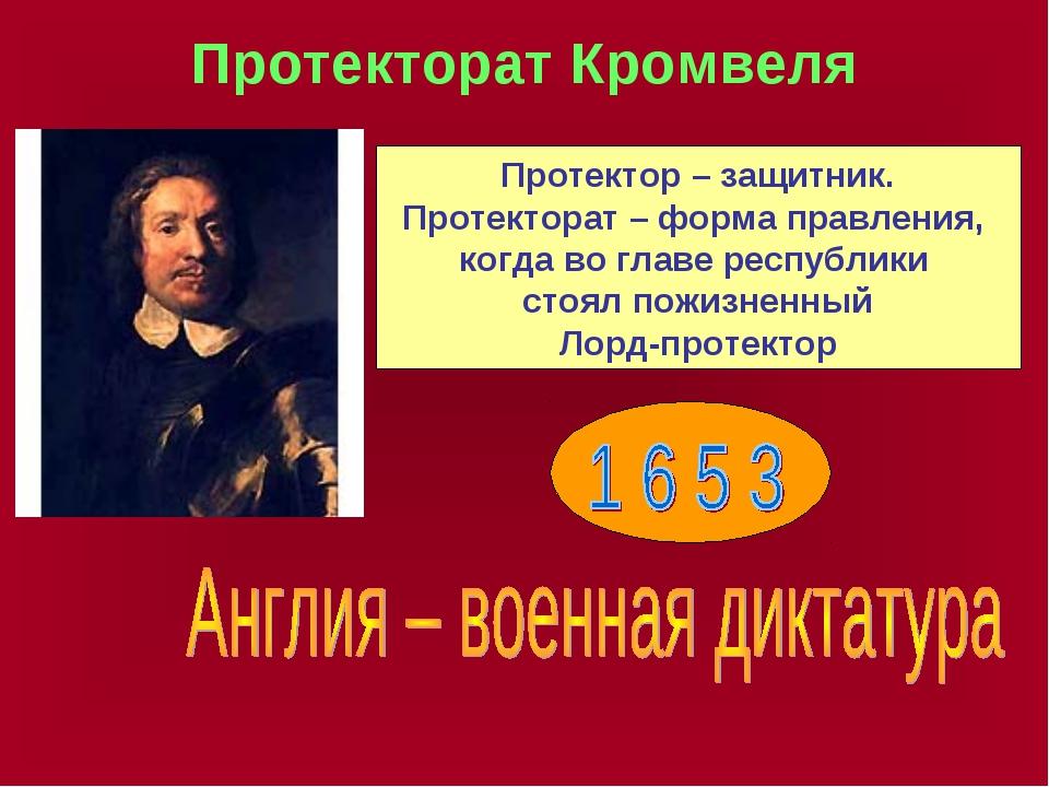 Протекторат Кромвеля Протектор – защитник. Протекторат – форма правления, ког...
