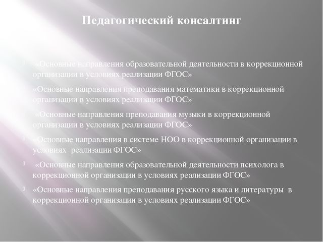 Педагогический консалтинг «Основные направления образовательной деятельности...