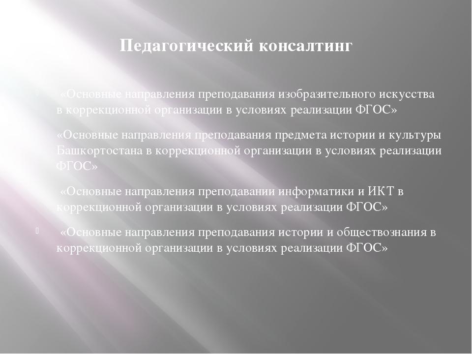 Педагогический консалтинг «Основные направления преподавания изобразительного...