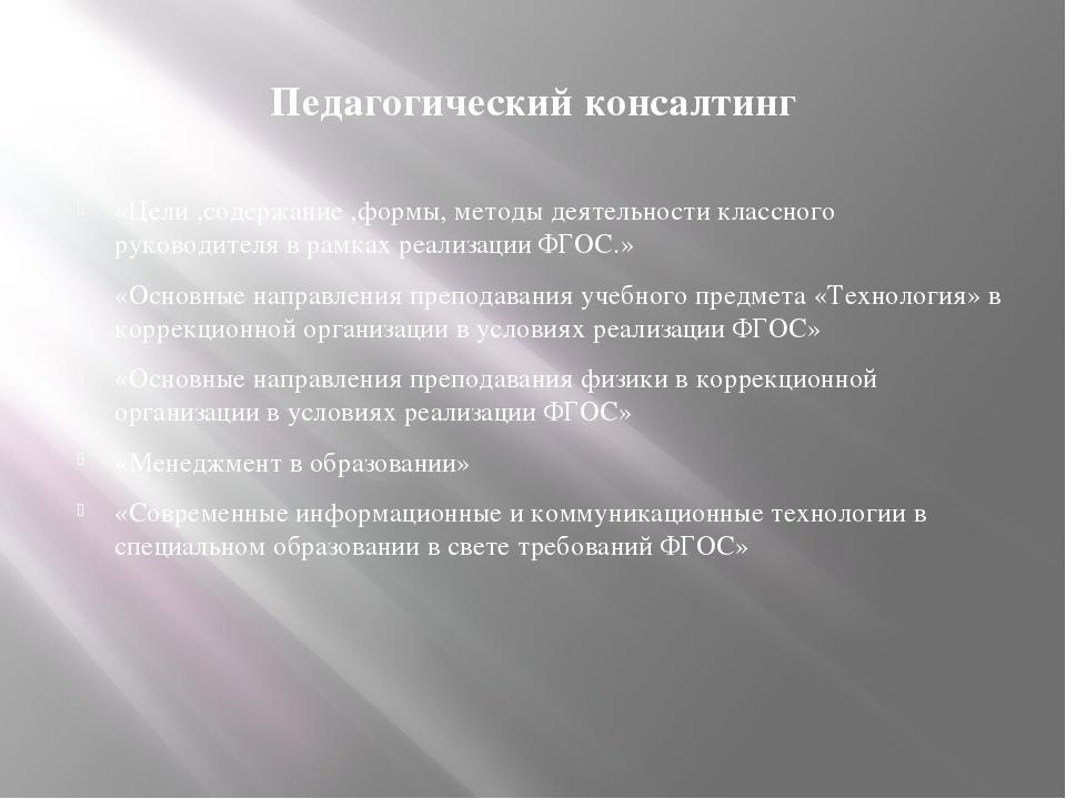 Педагогический консалтинг «Цели ,содержание ,формы, методы деятельности класс...