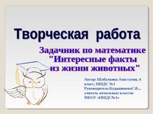 Автор: Шабалкина Анастасия, 4 класс, НШДС №1 Руководитель:БудашиноваС.В.., уч