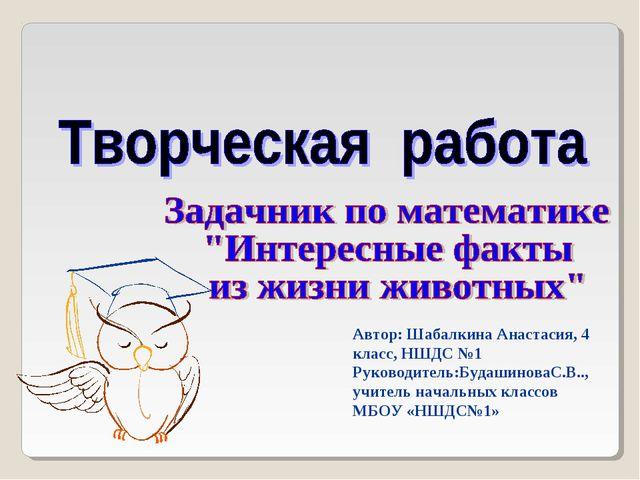 Автор: Шабалкина Анастасия, 4 класс, НШДС №1 Руководитель:БудашиноваС.В.., уч...