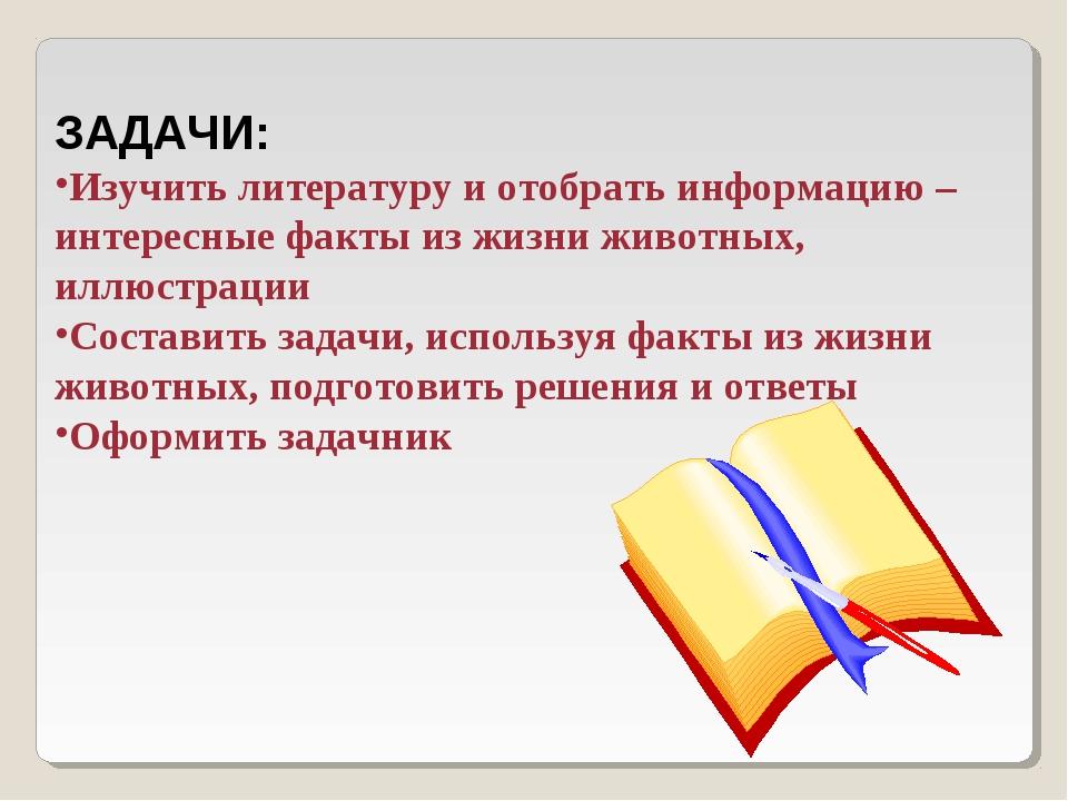 ЗАДАЧИ: Изучить литературу и отобрать информацию – интересные факты из жизни...